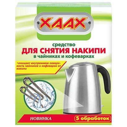 Cредство для удаления накипи и солевых отложений для чайников и кофеварок (5 пакетиков) ХААХ НЕТ В НАЛИЧИИ